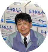 代表取締役 福地 茂穂